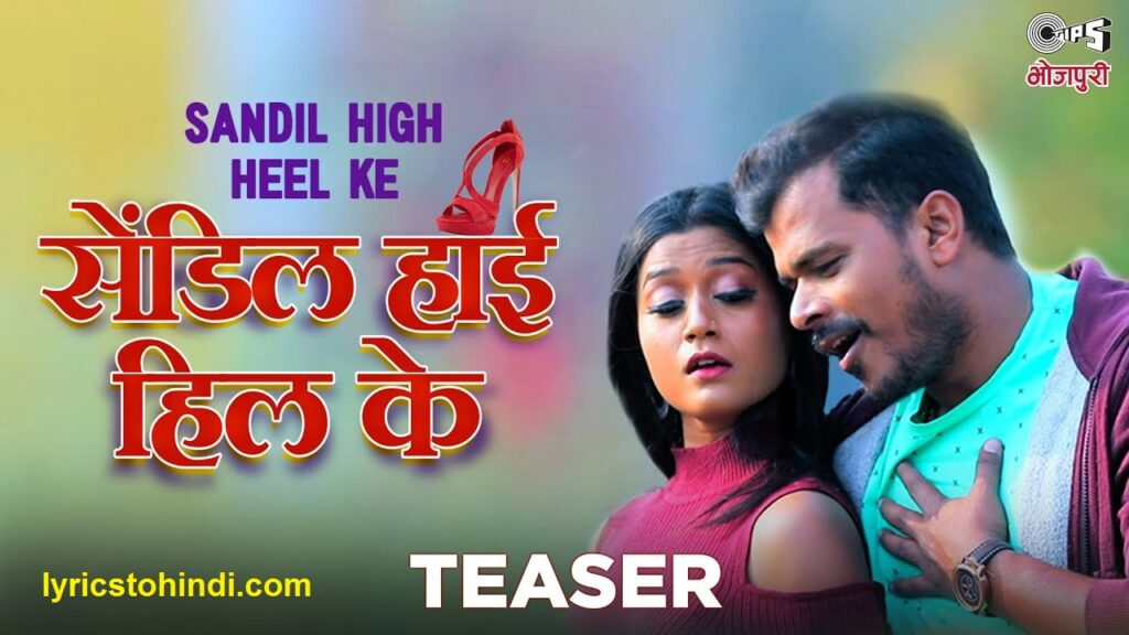 Sandil High Heel Ke lyrics of pramod premi,Sandil High Heel Ke bhojpuri lyrics,Sandil High Heel Ke lyrics,Sandil High Heel Ke lyrics in hindi,Sandil High Heel Ke song lyrics,सेंडिल हाई हिल के लिरिक्स इन हिंदी ,