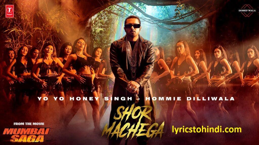 Shor Machega lyrics of Yo Yo Honey Singh,Shor Machega lyrics,Shor Machega song lyrics, Shor Machega song lyrics in hindi,Shor Machega song lyrics movie of Mumbai Saga, शोर मचेगा लिरिक्स इन हिंदी ,