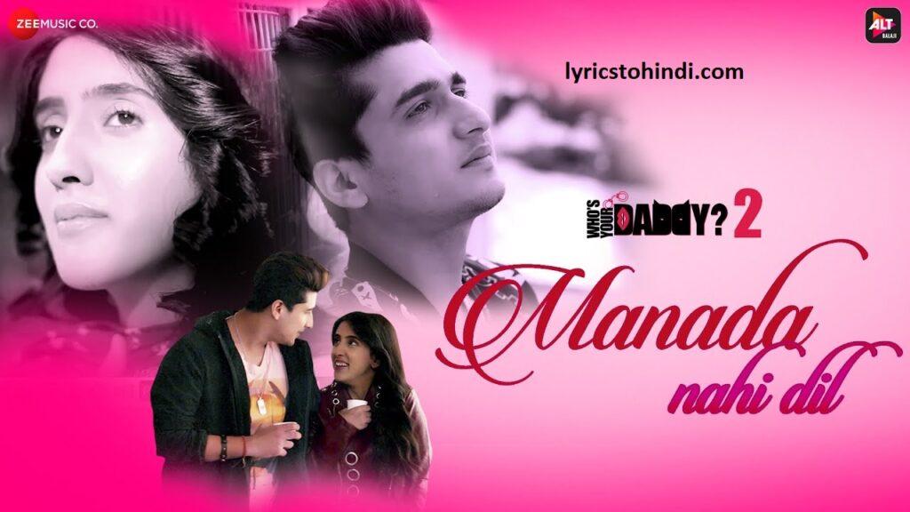 Manada Nahi Dil lyrics in hindi,Manada Nahi Dil lyrics, Manada Nahi Dil lyrics of Romy,Manada Nahi Dil lyrics of shreya jain, मानदा नहीं दिल लिरिक्स इन हिंदी ,