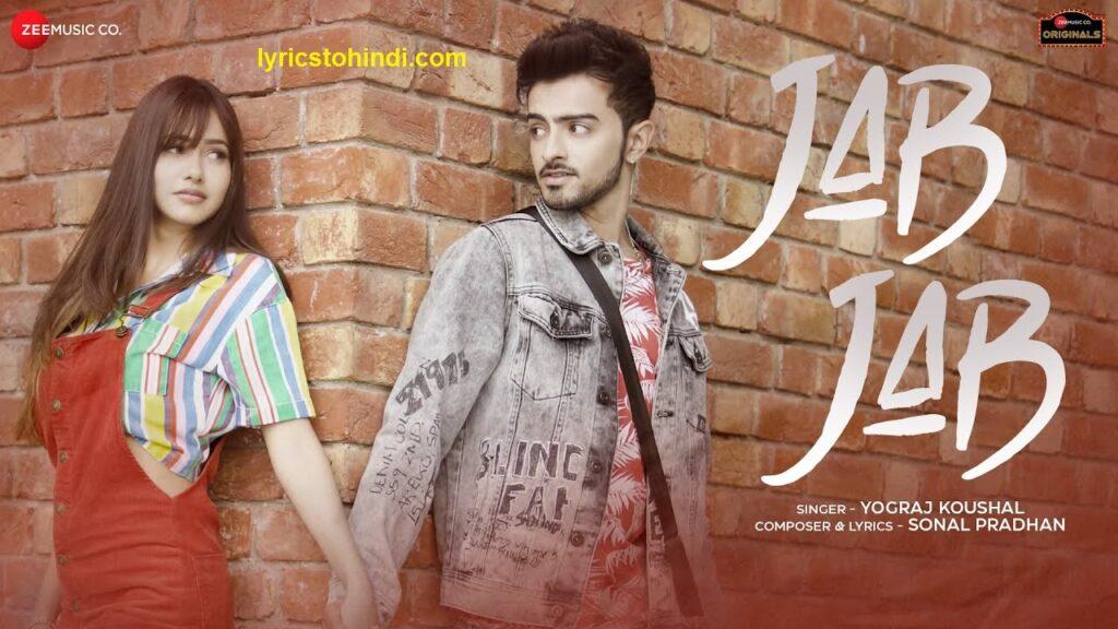 Jab Jab lyrics,Jab Jab lyrics in hindi, Jab Jab lyrics of yograj Koushal, Jab Jab song lyrics,Jab Jab lyrics of sonal pradhan, जब जब लिरिक्स इन हिंदी,
