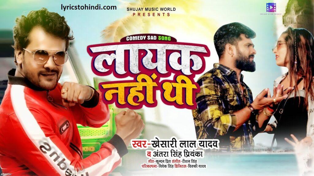 Layak Nahi Thi lyrics,' Layak Nahi Thi lyrics in bhojpuri, Layak Nahi Thi lyrics in hindi, Layak Nahi Thi lyrics of khesari lal, लायक नहीं थी लिरिक्स इन हिंदी ,