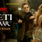 Seeti Maar lyrics, Seeti Maar song lyrics, Seeti Maar lyrics of sajid wajid khan, Seeti Maar lyrics of Radhe, Seeti Maar lyrics of salman khan, Seeti Maar lyrics in hindi, Seeti Maar lyrics of movie radhe, सीटी मार लिरिक्स इन हिंदी ,