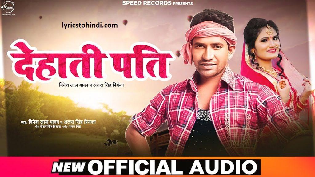 Dehati Pati Bhojpuri lyrics, Dehati Pati Bhojpuri lyrics in bhojpuri, Dehati Pati Bhojpuri lyrics of dinesh lal, Dehati Pati Bhojpuri lyrics of nirahua, Dehati Pati lyrics, देहाती पति लिरिक्स इन भोजपुरी,
