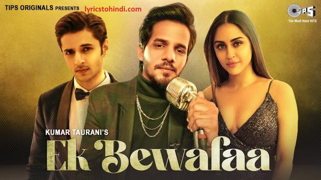 Ek Bewafaa lyrics, Ek Bewafaa lyrics in hindi, Ek Bewafaa lyrics of sameer khan, Ek Bewafaa Song lyrics, Ek Bewafaa lyrics kausal kishore, इक बेवफा है लिरिक्स इन हिंदी,