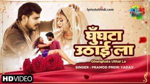 Ghunghta Uthai La lyrics, Ghunghta Uthai La lyrics of pramod premi, Ghunghta Uthai La bhojpuri lyrics, Ghunghta Uthai La lyrics in bhojpuri, घुँघटा उठाई ला लिरिक्स इन भोजपुरी ,