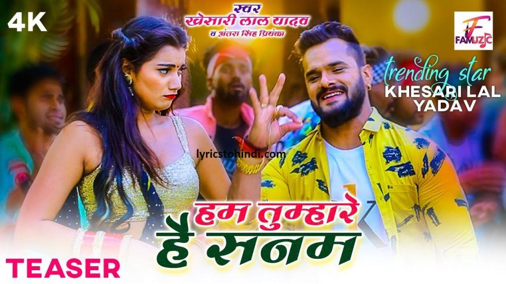 Hum Tumhare Hain Sanam lyrics, Hum Tumhare Hain Sanam lyrics in bhojpuri, Hum Tumhare Hain Sanam lyrics of khesari lal, Hum Tumhare Hain Sanam Bhojpuri song lyrics, हम तुम्हारे हैं सनम लिरिक्स इन भोजपुरी ,