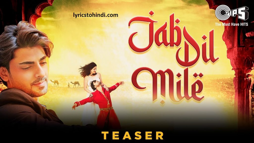 Jab Dil Mile lyrics, Jab Dil Mile lyrics in hindi, Jab Dil Mile lyrics of Farhan Ali, Jab Dil Mile song lyrics, जब दिल मिले लिरिक्स इन हिंदी,