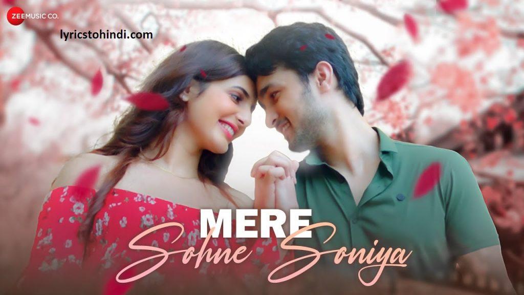 Mere Sohne Soniya lyrics in hindi, Mere Sohne Soniya lyrics, Mere Sohne Soniya lyrics of saurabh gangal, Mere Sohne Soniya lyrics of Anushka gupta, Mere Sohne Soniya song lyrics, मेरे सोहणे सोहणेयां लिरिक्स इन हिंदी,