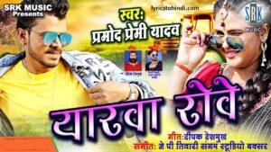 Yarawa Rove Bhojpuri lyrics, Yarawa Rove lyrics in bhojpuri, Yarawa Rove lyrics of pramod premi, यारवा रोवे लिरिक्स इन भोजपुरी,