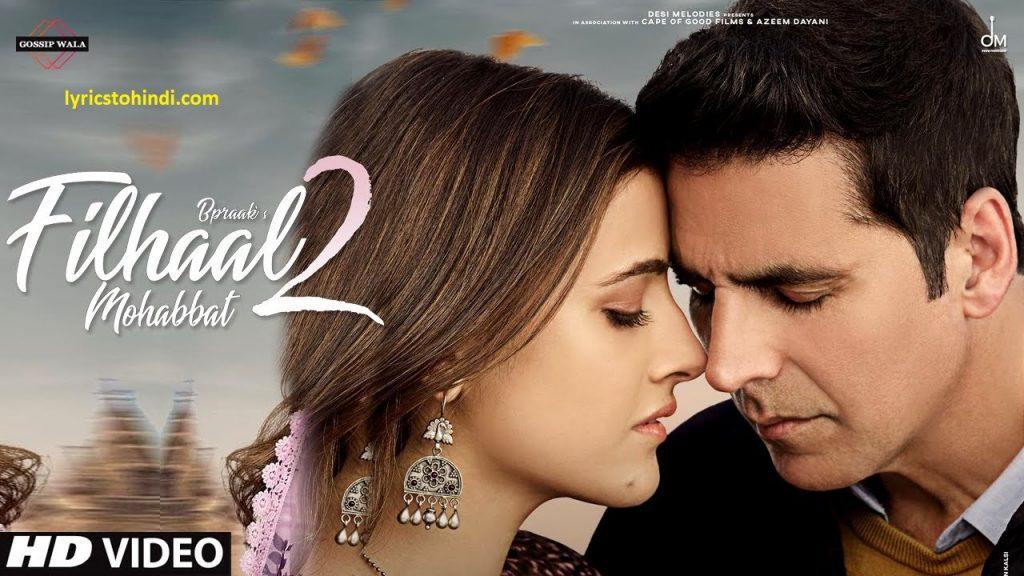 Filhaal 2 lyrics, Filhaal part 2 lyrics of B Praak, Filhaal 2 lyrics in hindi, Filhaal part 2 lyrics in hindi, फिलहाल पार्ट २ सांग लिरिक्स इन हिंदी ,