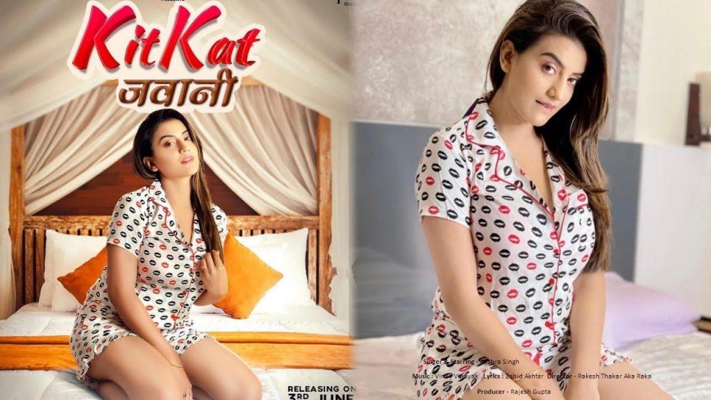 किट कैट जवानी लिरिक्स इन भोजपुरी , Kit Kat Jawani lyrics, Kit Kat Jawani lyrics in bhojpuri, Kit Kat Jawani lyrics of akshra singh, Kit Kat Jawani bhojpuri song lyrics,