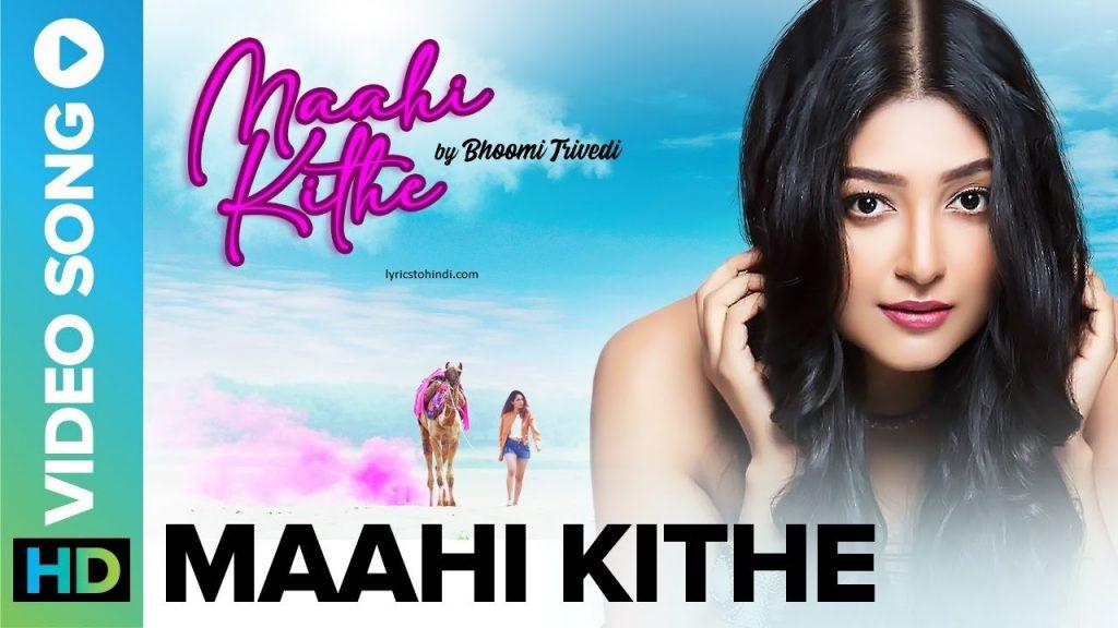 Maahi Kithe lyrics, Maahi Kithe lyrics in hindi, Maahi Kithe lyrics of bhoomi trivedi, माही कित्थे लिरिक्स इन हिंदी ,