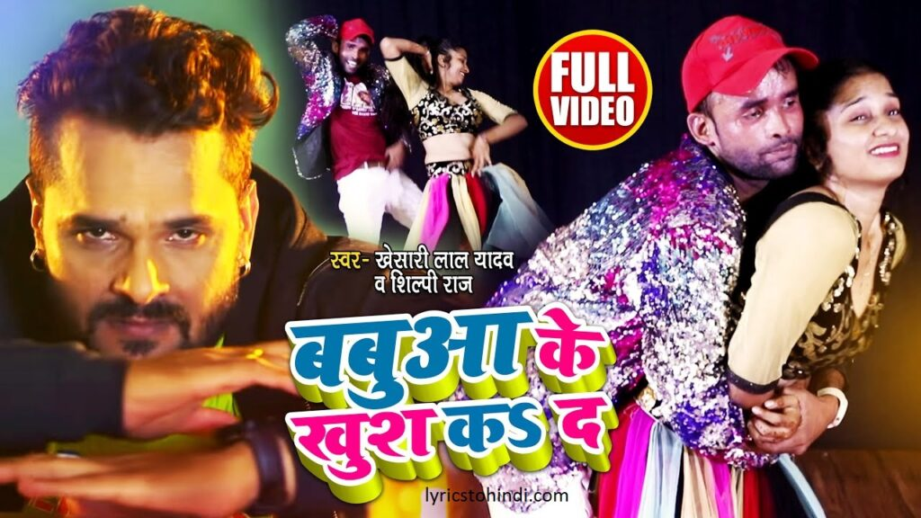 Babua Ke Khush Ka Da lyrics in bhojpuri, Babua Ke Khush Ka Da lyrics of khesari lal, Babua Ke Khush Ka Da lyrics of shilpi raj, Babua Ke Khush Ka Da bhojpuri song lyrics, बबुआ के खुश कS दs लिरिक्स इन भोजपुरी ,