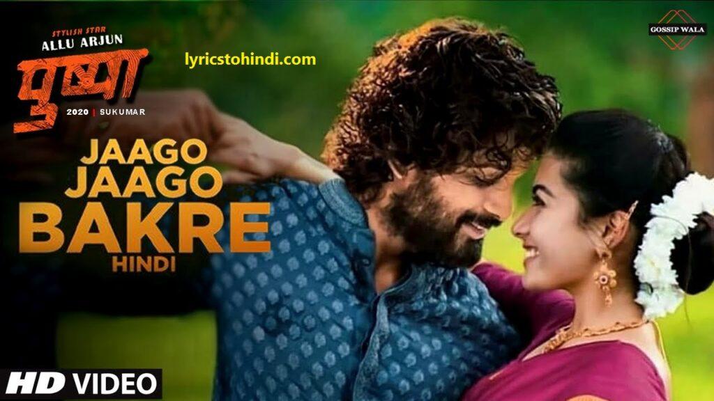 Jaago Jaago Bakre lyrics, Jaago Jaago Bakre lyrics in hindi, Jaago Jaago Bakre lyrics of vishal Dadlani, Jaago Jaago Bakre lyrics movie of pushpa, जागो जागो बकरे लिरिक्स इन हिंदी ,