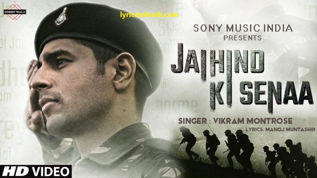 Jai Hind Ki Sena lyrics, Jai Hind Ki Sena lyrics in hindi, Jai Hind Ki Sena lyrics by Vikram Montrose, Jai Hind Ki Sena lyric movie of Shershah, जय हिन्द की सेना लिरिक्स इन हिंदी ,