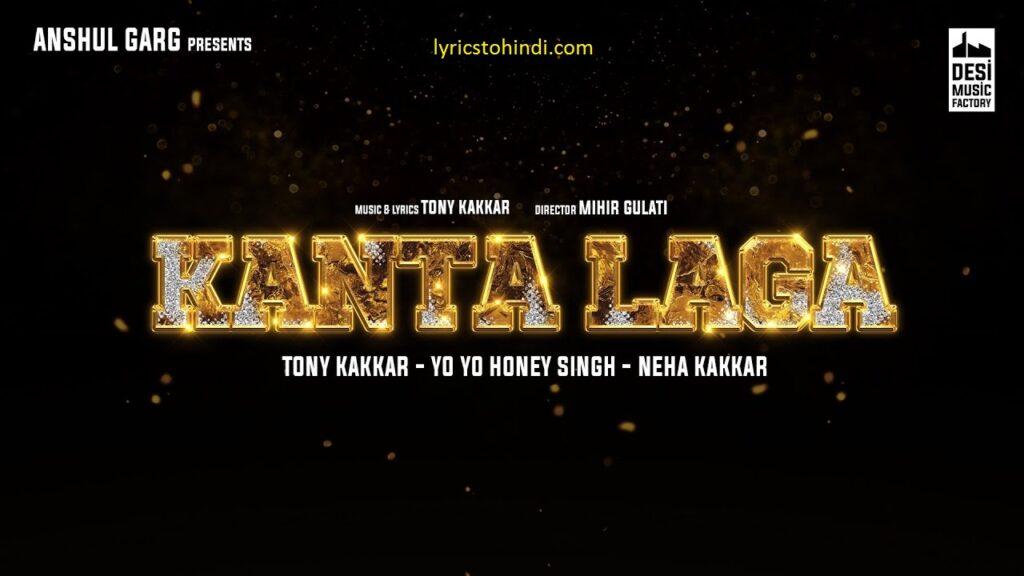Kanta Laga lyrics in hindi, Kanta Laga lyrics, Kanta Laga lyrics of honey singh, Kanta Laga lyrics of neha kakkar, Kanta Laga song lyrics,