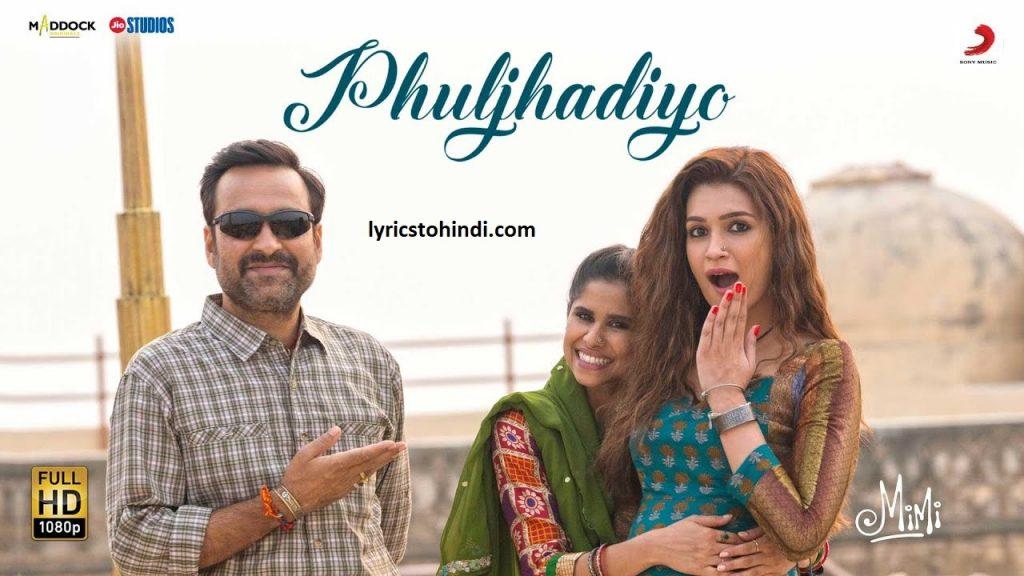 Phuljhadiyo lyrics, Phuljhadiyo lyrics in hindi, Phuljhadiyo lyrics by Shilpa Rao, Phuljhadiyo lyrics of mini, फुलझड़ियो लिरिक्स इन हिंदी ,