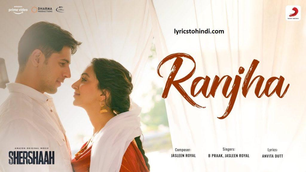 Ranjha lyrics, Ranjha lyrics in hindi, Ranjha lyrics by B Praak, Ranjha lyrics by Jasleen Royal, Ranjha lyrics movie of Shershaah, राँझा लिरिक्स इन हिंदी ,