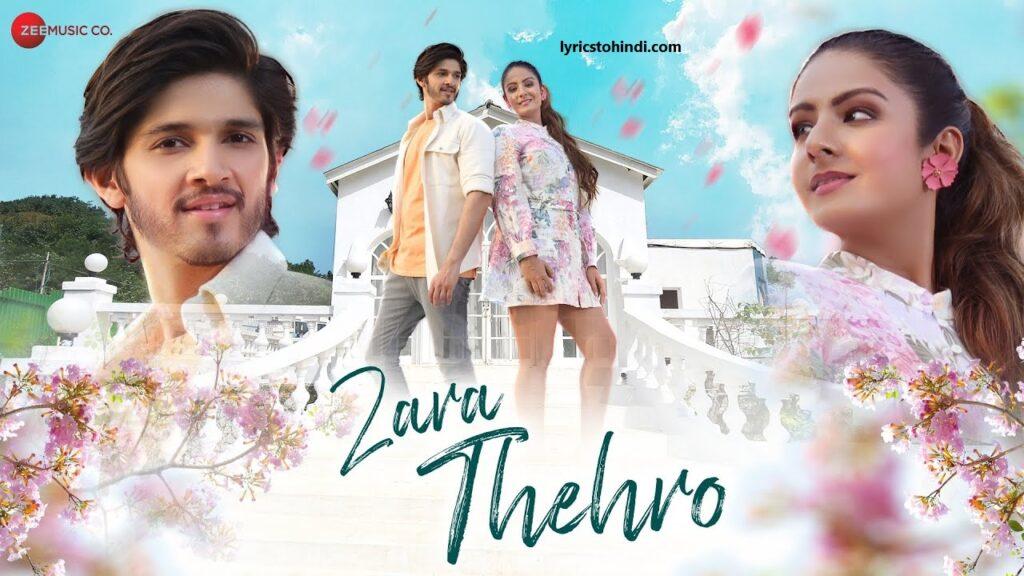Zara Thehro lyrics, Zara Thehro lyrics in hindi, Zara Thehro lyrics of altamash Faridi, Zara Thehro song lyrics, ज़रा ठहरो लिरिक्स इन हिंदी ,
