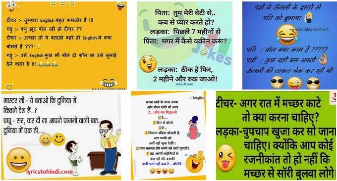 jokes in hindi 2020 corona, jokes in hindi image, very very very very funny jokes in hindi, very very very funny jokes in hindi, jokes in hindi 2020, jokes in hindi 2021, 1000 jokes in hindi, very funny jokes in hindi 2021,