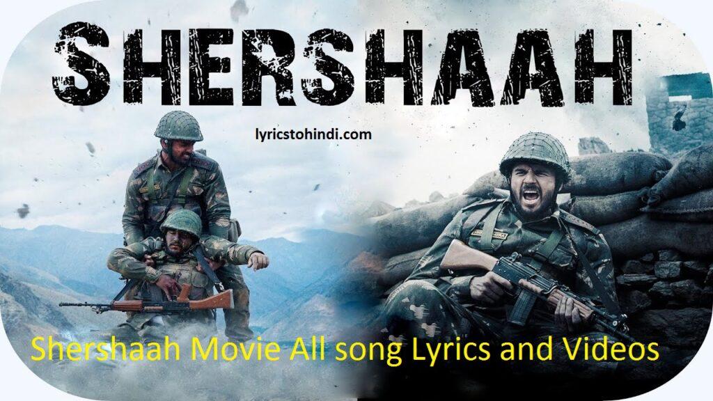 Shershaah movie all song lyrics, Shershaah movie song lyrics, Shershaah movie lyrics in hindi, Shershaah movie all song lyrics in hindi, Shershaah movie song, Shershaah movie lyrics, शेरशाह मूवी आल सांग लिरिक्स इन हिंदी ,
