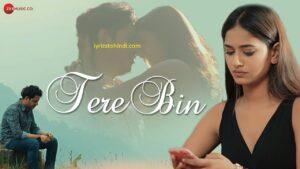 Tere Bin lyrics, Tere Bin lyrics in hindi, Tere Bin lyrics of Richa Kalra, Tere Bin lyrics of Nilesh Tiwari, Tere Bin song lyrics, तेरे बिन लिरिक्स इन हिंदी ,